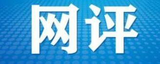 【网评】团结奋进 共踏新征程